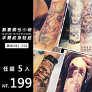 Free Shop 創意小物個性隨性多款手臂紋身貼紙 限時特價5入199元 圖案任選【QBBCS6107-5】