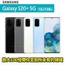 Samsung Galaxy S20+ / S20 Plus 6.7吋 12G/128G 智慧型手機 贈負離子空氣清淨機+軍規防撞殼+9H玻璃貼