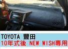 現貨 台灣製 空軍一號 麂皮 反皮 豐田2010-16年 WISH 有抬頭 紅色滾邊 汽車避光墊 短毛 儀錶板墊子