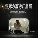 廣角鏡 室內廣角鏡 方形凸面鏡子 反光鏡超市防盜防偷轉角鏡18*24CMT