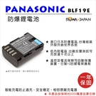 ROWA 樂華 FOR Panasonic 國際牌 DMW-BLF19E BLF19 電池 原廠充電器可用 全新 保固一年 GH3 GH4