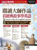 Live互動英語年度特別企劃-閱讀大師作品 看經典故事學英語