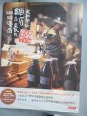 【書寶二手書T9/寵物_PGV】貓 日和 咖啡館2:我和那些貓店長的咖啡漫遊_林冠良