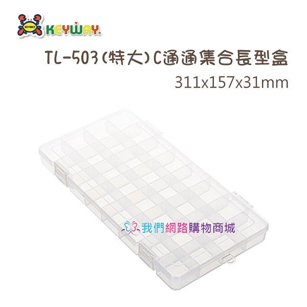 【我們網路購物商城】聯府 TL-503 C通通集合長型盒(特大) 收納盒 置物盒 小物