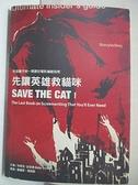 【書寶二手書T1/一般小說_GT8】先讓英雄救貓咪-你這輩子唯一需要的電影編劇指南_布萊克.