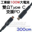 【300cm】工業級 100W 雙公Type-C 支援PD 5A大電流 傳輸線/支援QC/MTK-ZY