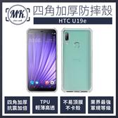【MK馬克】HTC U19e 四角加厚軍規等級氣囊防摔殼 第四代氣墊空壓保護殼 手機殼 U19