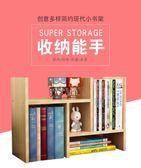 置物架鐵架桌面小書架簡易桌上置物架簡約現zg【全館滿一元八五折】