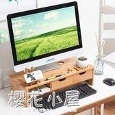 楠竹電腦增高架桌面收納置物架實木底座顯示屏增高托架顯示器架子QM『櫻花小屋』