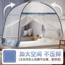 蚊帳 蒙古包蚊帳家用免安裝學生1.5m宿...