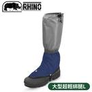 【RHINO 犀牛 大型超輕綁腿《灰/暗藍》】803/鬆緊式腿套/登山/自行車
