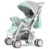嬰兒推車雙向可坐躺輕便折疊避震傘車BB寶寶0/1-3歲小孩四輪童車