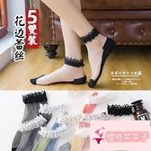 5雙 蕾絲襪淺口短襪潮女網紗水晶花邊薄款中筒襪子【櫻桃菜菜子】