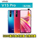 VIVO V15 Pro 8G/128G 6.39吋 八核心 智慧型手機 24期0利率 免運費