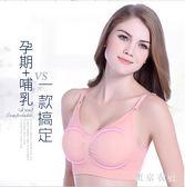 新款哺乳文胸孕婦內衣胸罩懷孕期背心式大碼超薄款 QQ8064『東京衣社』