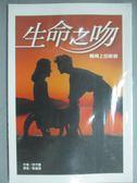 【書寶二手書T1/勵志_GAV】生命之吻-輪椅上的新娘_鈴木瞳/著 , 藍嘉楹