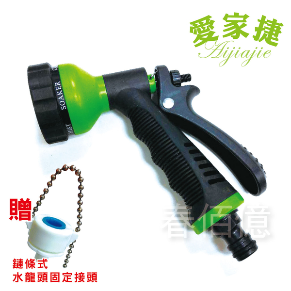 愛家捷 高壓多功能6段加壓水槍 (1入贈鏈條式水龍頭固定接頭) 高壓水槍 水槍噴頭 澆花器 多段可調
