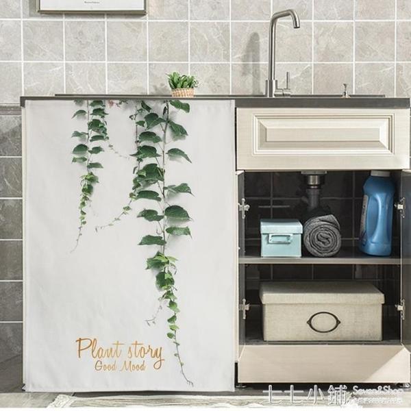 陽臺滾筒洗衣機蓋巾洗衣機柜簾子單前片遮陽防曬蓋布防塵洗衣機罩