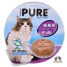 【寵物王國】PURE巧鮮杯(貓用)-純鮪...