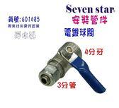 【七星淨水】電鍍球閥3分管用.4牙3分水管水源開關淨水器.濾水器.飲水機.貨號601485