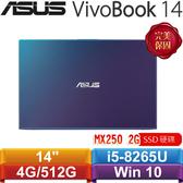ASUS華碩 VivoBook 14 X412FL-0058B8265U 14吋筆記型電腦 孔雀藍