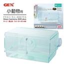 寵物家族-日本GEX- 愛鼠透視屋600#65065
