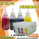 HP 711 空匣+晶片+防水500cc組 繪圖機 填充式墨水匣 T120/T520  IIH016