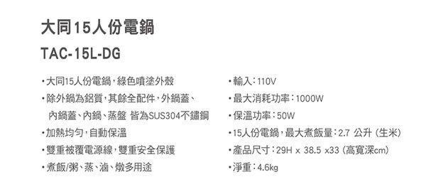 【中彰投電器】大同15人份(不鏽鋼內鍋)電鍋(翠綠色),TAC-15L(DG)【全館刷卡分期+免運費】