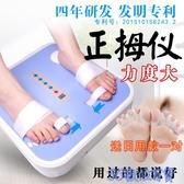 電動拇外翻矯正器大腳骨外翻拇指外翻分趾儀器腳趾頭內翻兒童成人 快速出貨
