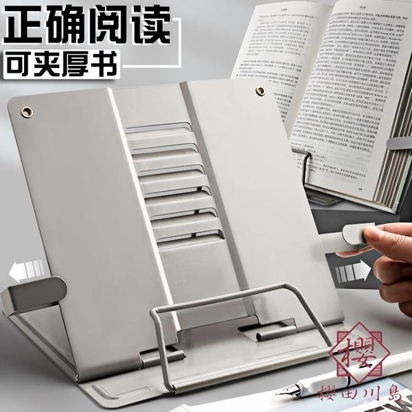 閱讀架書架可升降多功能書桌【櫻田川島】