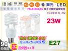 【DL舞光】燈泡 E27.23W/110...