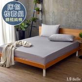 義大利La Belle 《前衛素雅》加大 精梳純棉 床包枕套組 灰色