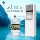 飲水機 台北 桶裝水 全台配送 優惠組 桶裝水+ OASIS 飲水機  全台配送