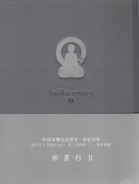 郭蘅祈 祈菩行II CD(購潮8)