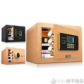 全能保險櫃家用小型指紋密碼保險箱防盜防撬床頭隱形迷你入牆衣櫃『橙子精品』