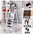 設計師家用折疊梯室內梯加厚碳管四步五步六步人字梯工程梯子【白色升級加厚碳鋼4步】