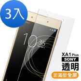 Sony Xperia XA1 Plus 透明 9H 鋼化玻璃膜 手機 螢幕 保護貼 高清透亮 完美服貼-超值3入組
