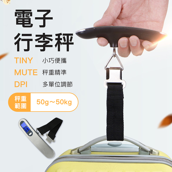 電子行李秤 手提秤 電子秤 旅行秤 T字秤 出國必備 多單位轉換 便攜 50kg 不鏽鋼 背光設計