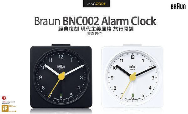 【台灣公司貨 二年保固】Braun BNC002 Alarm Clock 經典復刻 現代主義風格 座式 鬧鐘