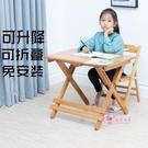 兒童桌 竹寫字桌實木家用課桌小學生書桌可折疊兒童學習桌可升降桌椅套裝T 2色
