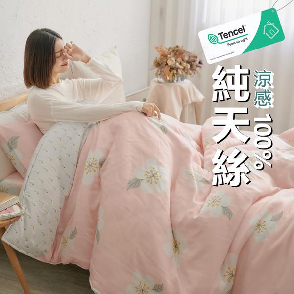 #TCL29#奧地利100%TENCEL涼感純天絲3.5尺單人床包+雙人舖棉兩用被套三件組(含枕套)限單組超取