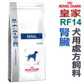 ★台北旺旺★法國皇家犬用處方飼料【RF14】犬用腎臟處方 7公斤 (原RF16)