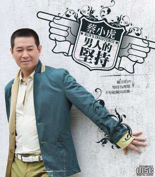 蔡小虎 男人的堅持 CD (音樂影片購)