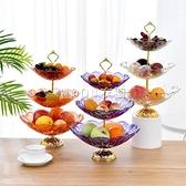 歐式客廳桌面水果盤現代家用茶幾多層果盤創意收納糖果零食干果盤