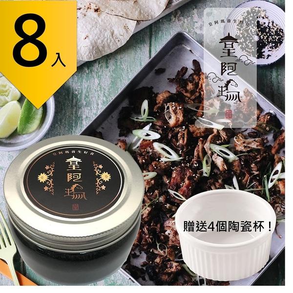 皇阿瑪-黑芝麻醬 300g/瓶 (8入) 贈送4個陶瓷杯! 芝麻醬 厚片吐司抹醬 早餐醬 涼麵麻將