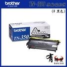 【有購豐】Brother 兄弟牌 TN-350/TN350 原廠盒裝雷射碳粉匣/碳粉夾