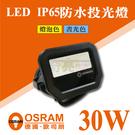 【奇亮科技】含稅 OSRAM歐司朗 全電壓 LED投光燈30W 防水IP65 泛光燈戶外照明燈戶外投射燈 OSR-000084