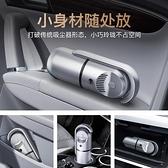 車載吸塵器無線充電強力車用大功率便攜小型汽車車內除塵手持家用 牛年新年全館免運