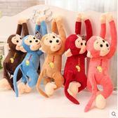 趴猴長臂猴子長尾猴小公仔猴毛絨玩具婚慶創意挂窗簾玩偶吊猴免運直出 交換禮物