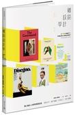 雜誌設計學:風格定位、創作編輯、印刷加工、發行銷售,獨立雜誌人...【城邦讀書花園】
